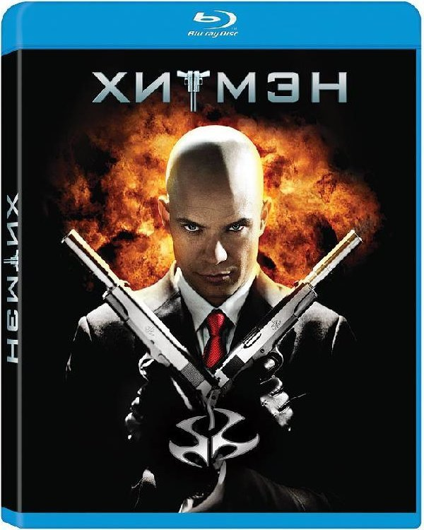 Hitman (2017) Full Movie Online Watch And Download