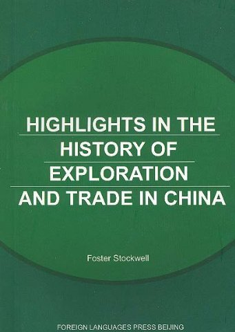 the story of foreign trade and View full document part 1: the story of foreign trade this preview has intentionally blurred sections part 2 on the story of foreign exchange will continue in lesson 07 on fx market and exchange rate.