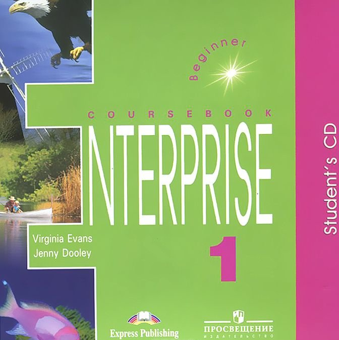 Гдз Beginner Enterprise 1 Coursebook
