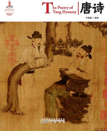 an introduction to the tang dynasty in china