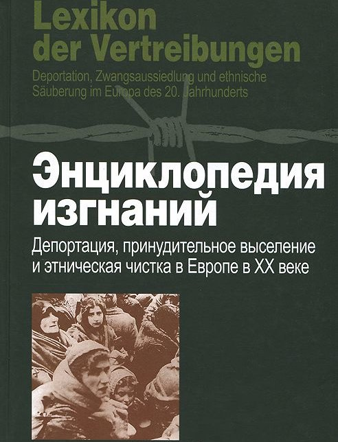 an introduction to the issue of ethnic cleansing in the 20th century Ethnic cleansing: ethnic cleansing, the attempt to create ethnically homogeneous geographic areas through according to a report issued by the united nations (un) secretary-general another major controversy concerns the question of whether or not ethnic cleansing originated in the 20th century.