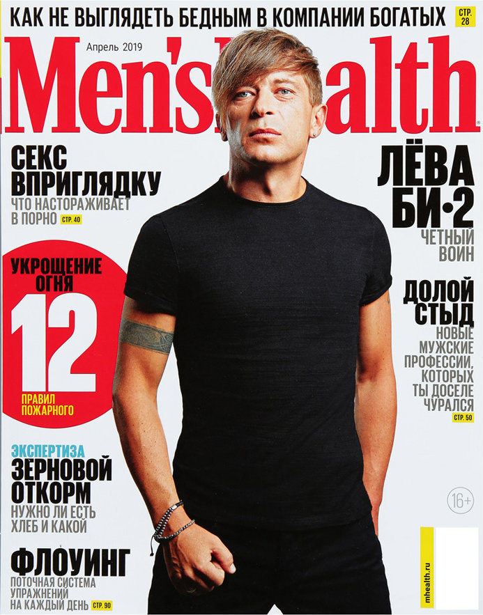 european mens health month - 693×883